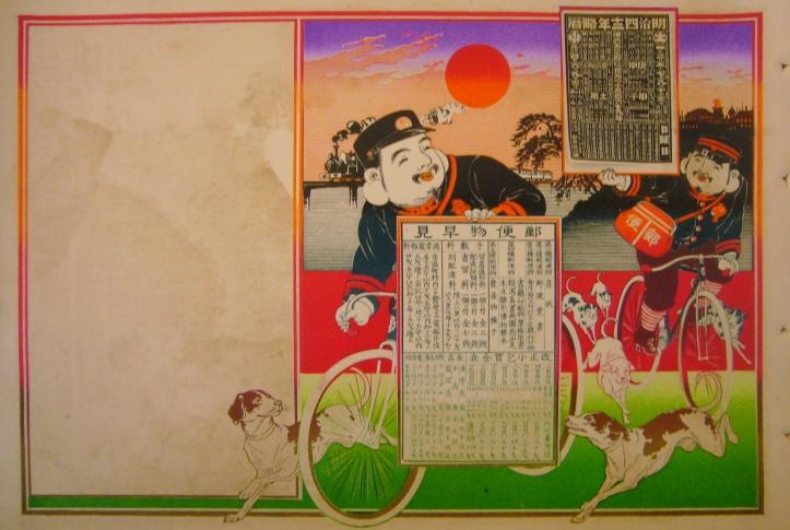Vintage Japanese Poster Print