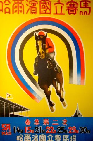 Original 1938 Chinese Horse Racing Poster/Harbin