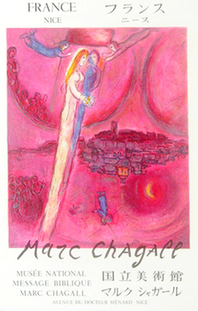 1970s French Contemporary Poster, Musee Du Message Biblique (With Japanese Text) Exhibition - Chagall